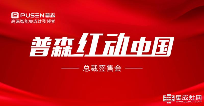 """普森集成灶:错过了四月 还有五月""""红动中国"""""""