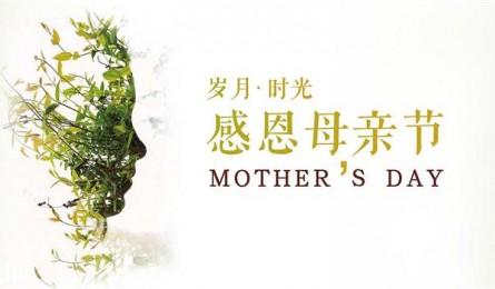 潮邦集成灶:距离母亲节还有3天 这份高阶撩妈攻略请收好