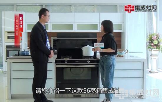 """亿田集成灶:眼见为""""蒸"""" 全网实况测评见证厨房""""蒸""""神器"""