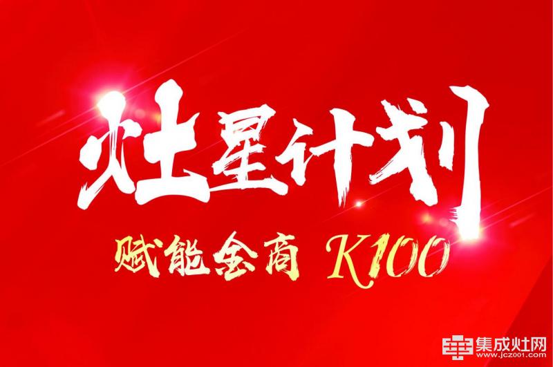 科太郎集成灶《灶星计划 赋能金商K100》第二期正式起航