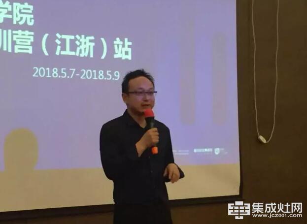 板川集成灶商学院苏州站吿捷