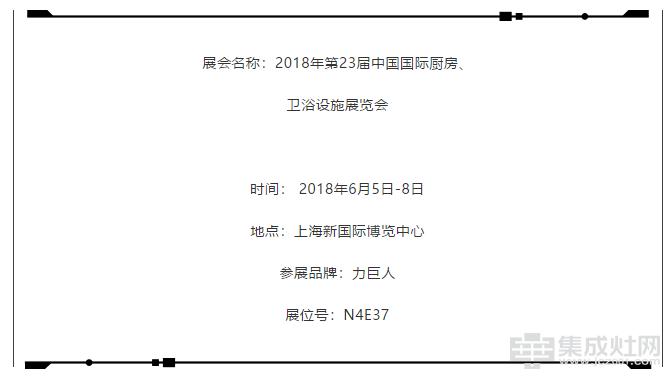 为霸屏而来 力巨人集成灶2018上海厨卫展首度曝光