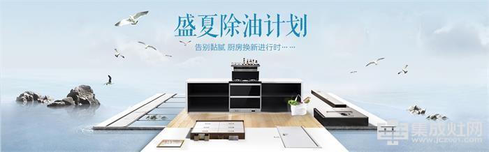 潮邦集成灶 改变着厨房生活的未来