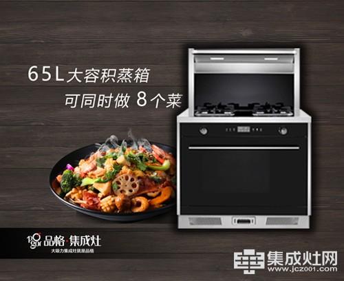 品格集成灶:你知道吗 开放式厨房爱上了它