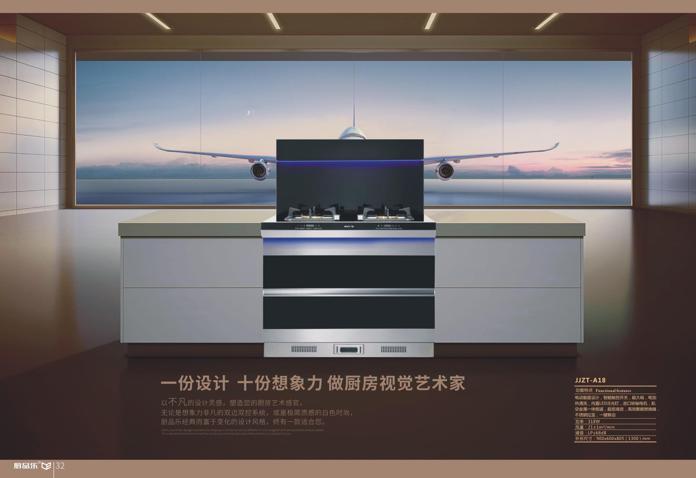 厨品乐集成灶 (4)