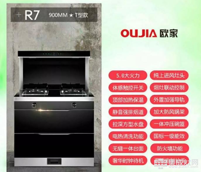 欧家集成灶新品R系列震撼上市 创世之作厨房首选