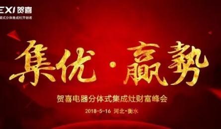 """贺喜集成灶:""""集优·赢势""""河北衡水站招商会圆满成功"""