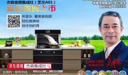 杰森集成灶:一级能效 超级静音 看着菜谱听着音乐就把美食做了