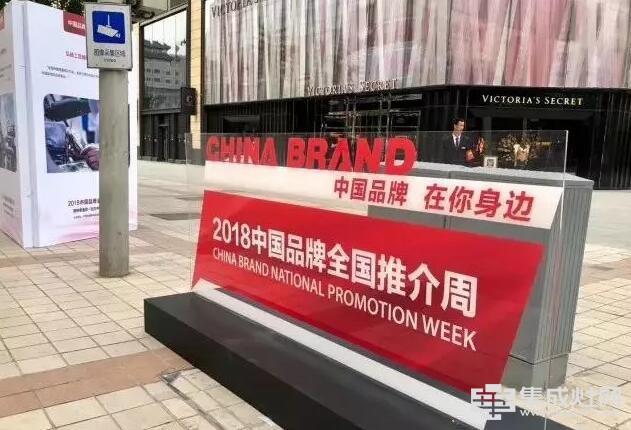 共促丝路国家品牌崛起 奥田集成灶中国金街展品牌实力