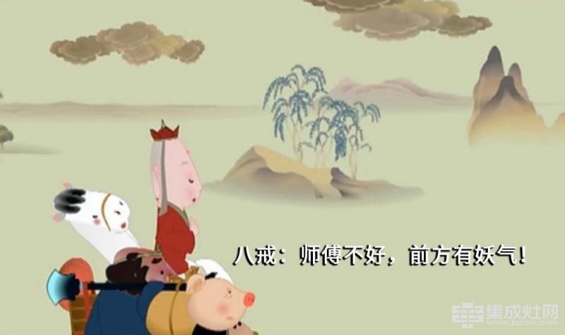 蓝炬星集成灶:大师兄 师傅被妖怪抓走了