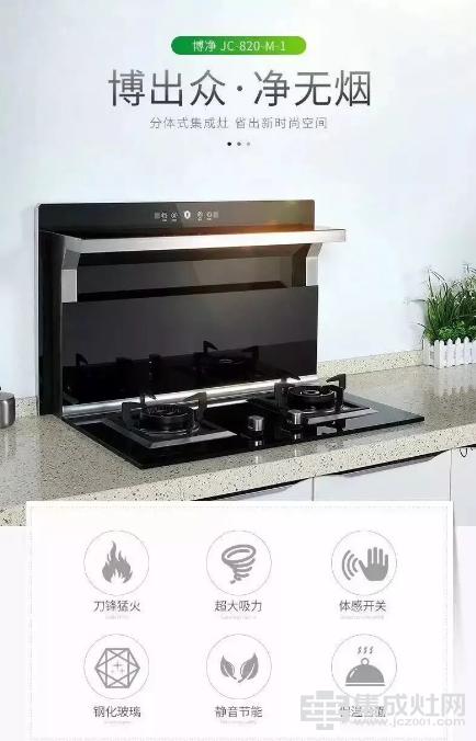 厨电发展新趋势下看博净分体式集成灶如何顺势起航