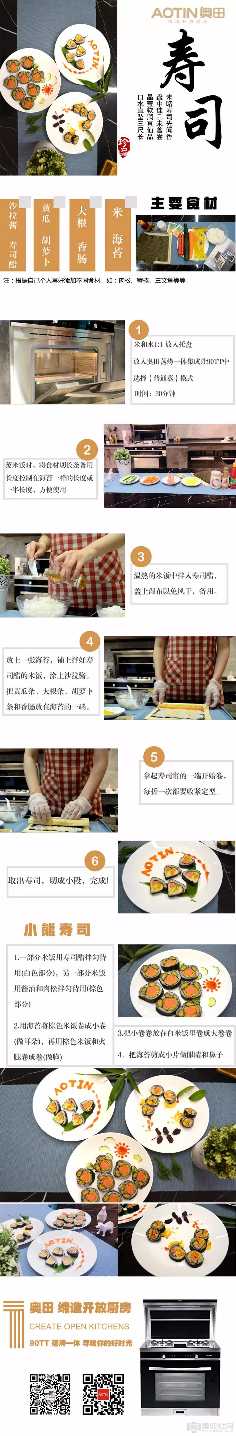 奥田集成灶:厨艺小白 也可以做出高颜值寿司