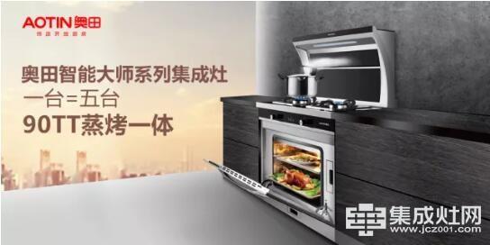 奥田集成灶获批成为2018年首批科技型企业