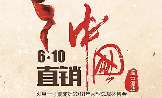 火星一号集成灶2018大型总裁签售会连云港站启动会