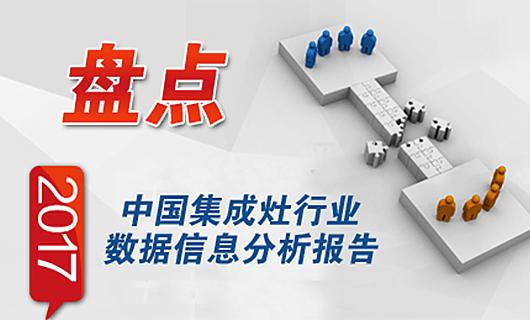 【盘点】2017年中国集成灶行业数据信息分析报告