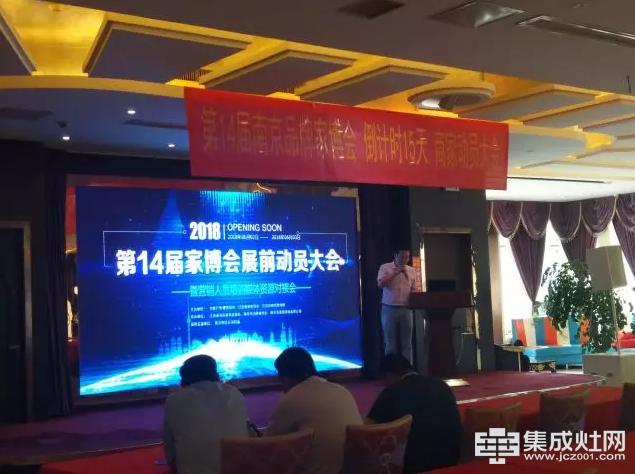 """百台大战 力巨人集成灶南京分公司打响""""巅峰厂购会""""活动"""