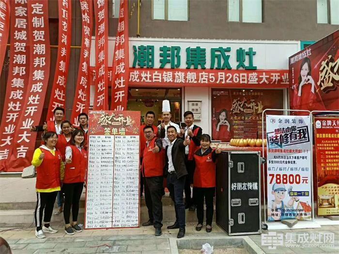 潮邦集成灶白银店盛大开业  品牌强势出击日订百单