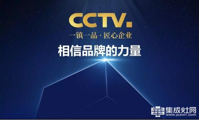 杰森厨具股份入选CCTV