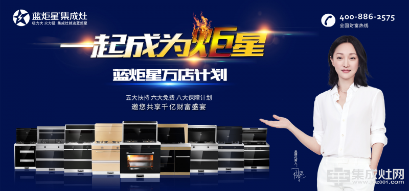 蓝炬星集成灶专题 南京体验店全新上市