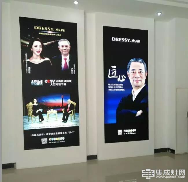 杰森厨具股份董事局主席吴伟宏受到2018金砖五国工商峰会邀请