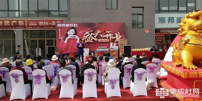 潮邦集成灶武威专卖店盛大开业