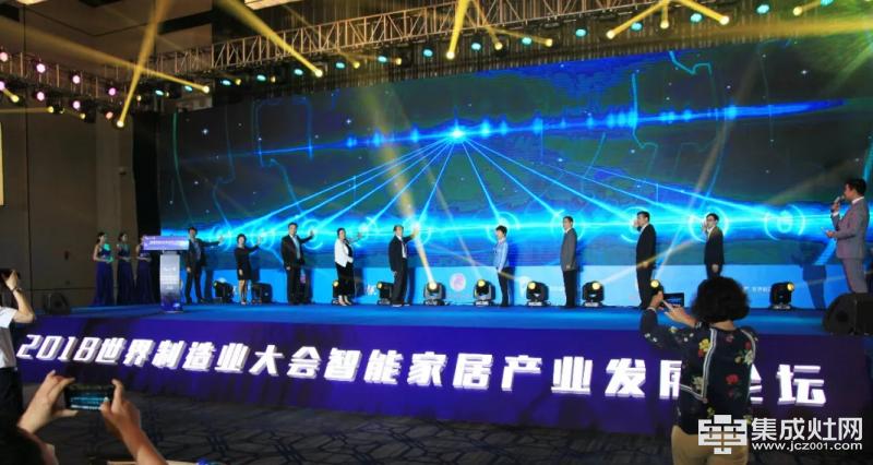 荣事达见证首部中国智能家居产业发展白皮书发布