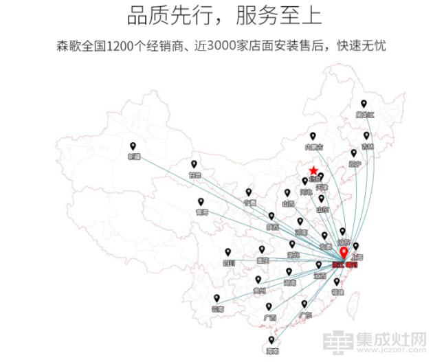 森歌集成灶:您有一封2018上海厨卫展的邀请函 请查收