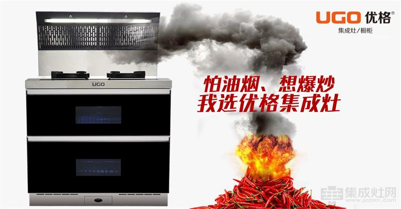 优格集成灶:想要厨房给力 关键还是要吸烟