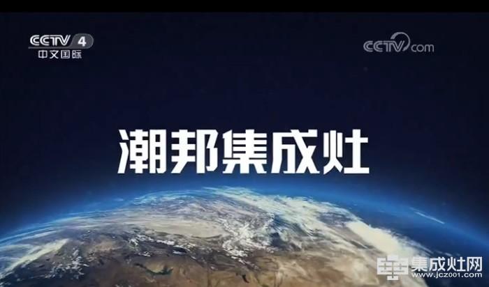潮邦集成灶:定位全球 决胜千里之外