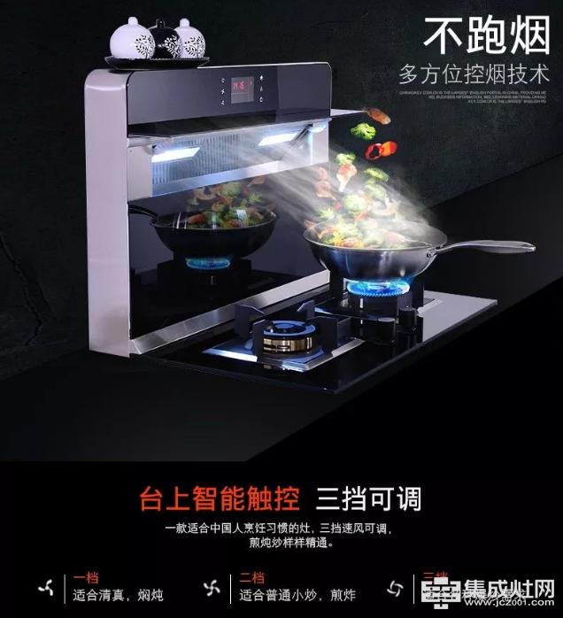 尚品分体式集成灶:中大型厨电成为市场主流
