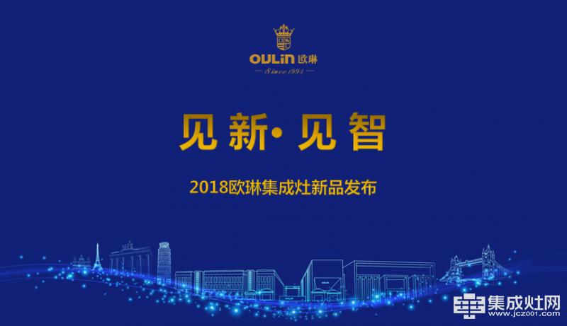 欧琳集成灶新品发布会 6月4日上海耀世盛启