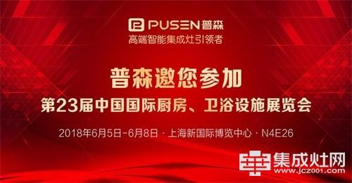 明日上海厨卫展 就看普森集成灶