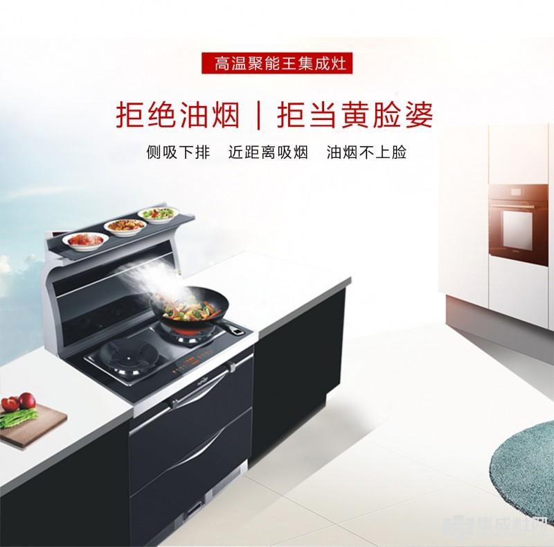 欧诺尼红外线集成灶 带您进入极静厨房