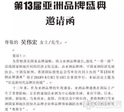 """品牌""""奥斯卡"""" 杰森厨具股份董事局主席吴伟宏先生受到亚洲品牌盛典邀请"""