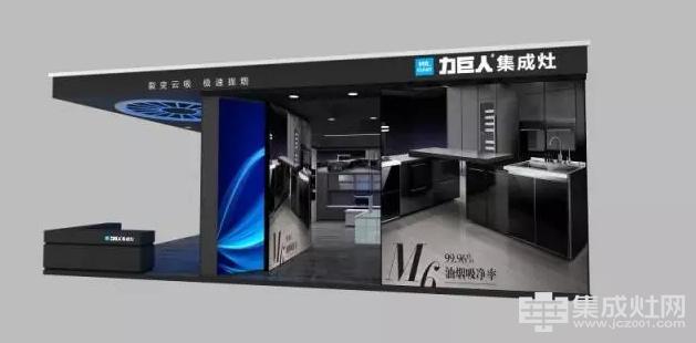 力巨人集成灶2018上海厨卫展首度曝光
