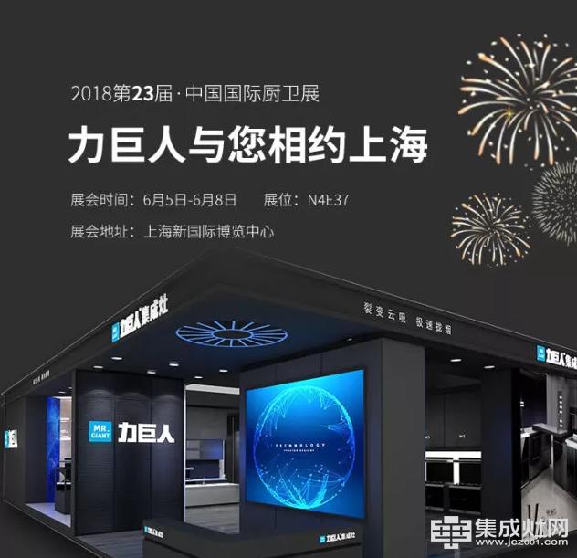 """上海厨卫展 力巨人集成灶打造""""你的厨房英雄"""""""