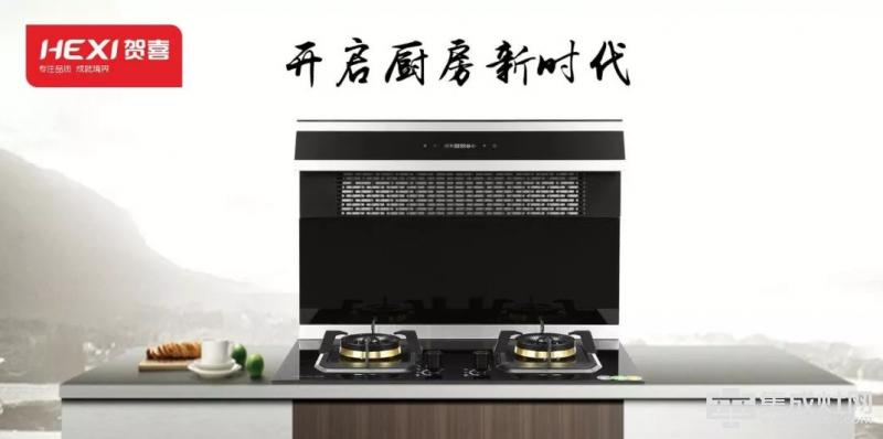 贺喜分体式集成灶:开启厨房新时代