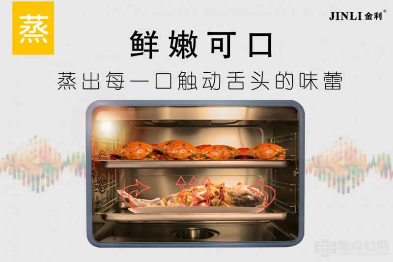 """金利90蒸箱款集成灶:带您享受不一样的美好""""食""""光"""