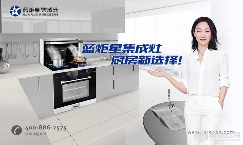 蓝炬星集成灶:过来人装厨房的四个要点 看完少操一半心