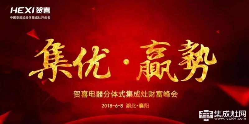 """贺喜集成灶:""""集优·赢势""""湖北襄阳招商峰会成功签约23城"""
