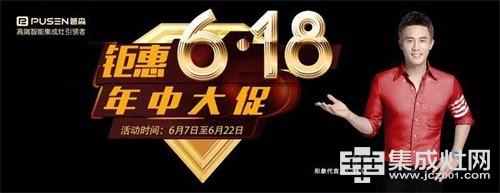 """普森集成灶""""钜惠6.18""""这样""""惠"""" 赶紧行动啊"""