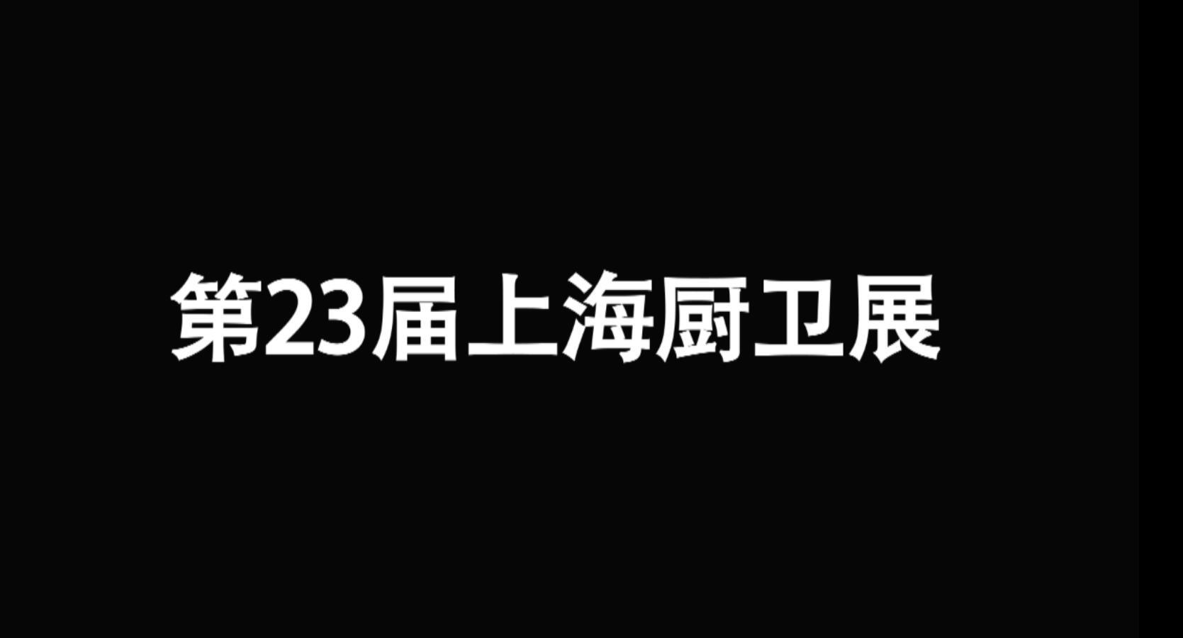 第23届上海厨卫展精彩纷呈 (474播放)