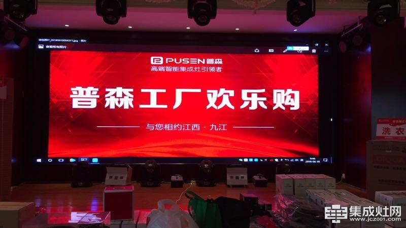 """普森九江工厂欢乐购""""购""""嗨 """"购""""快乐"""