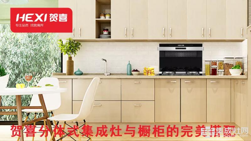 贺喜分体式集成灶:立足消费者 打造健康环保厨房