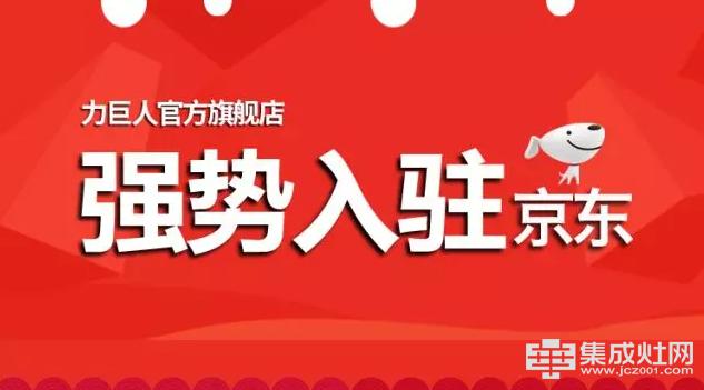 力巨人集成灶京东官方旗舰店即将上线 打造更便捷购物体验