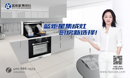 蓝炬星集成灶一线工人透露厨房装修细节 厨房装修少走弯路