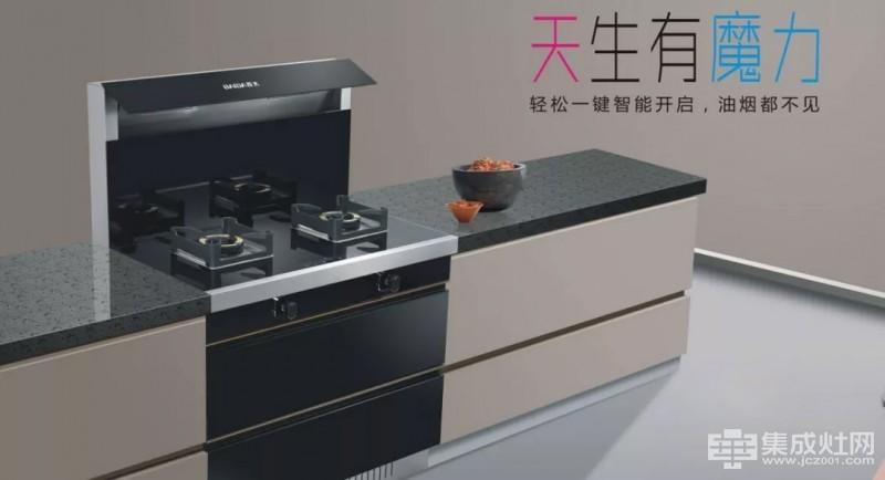 百大集成灶:装了两年的机器 厨房像新的一样