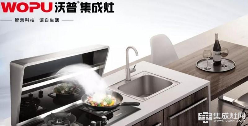 沃普集成灶:厨房也要找对象