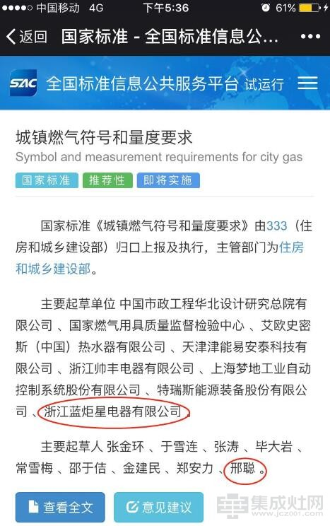 蓝炬星集成灶参与起草的《城镇燃气符号和量度要求》成为了国家标准