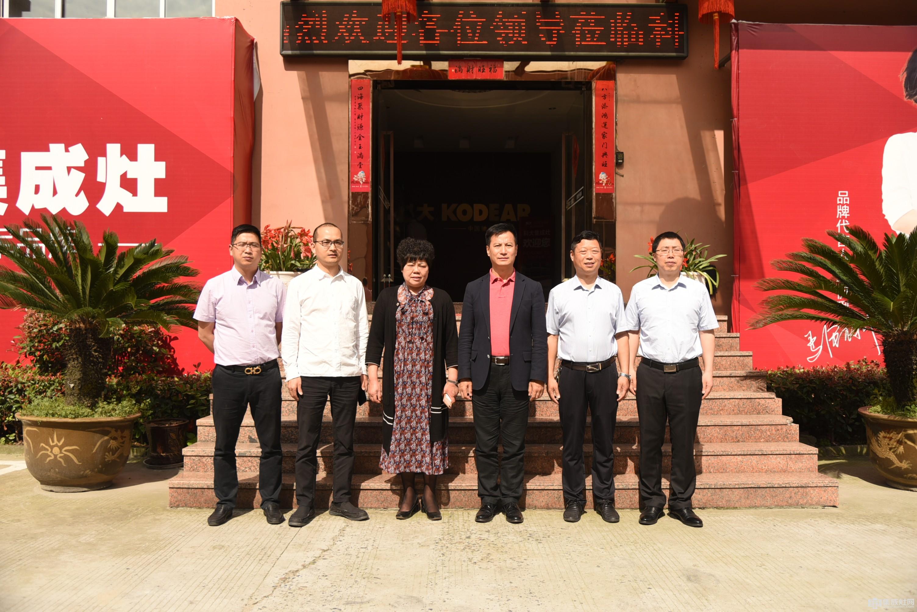 科大集成灶当选中国五金制品协会吸油烟机分会理事会会员单位